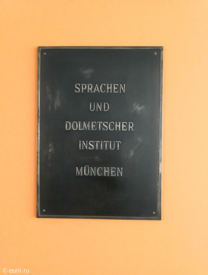 Высшее образование в Германии SDI Sprachen und Dolmetscher Institut München (10)
