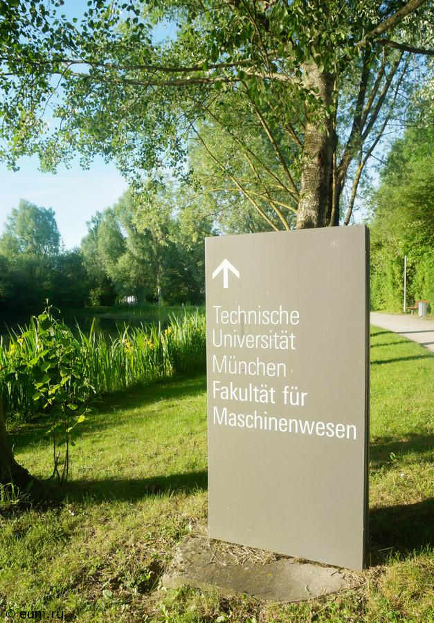 Высшее образование в Германии TUM Technische Universität München (17)