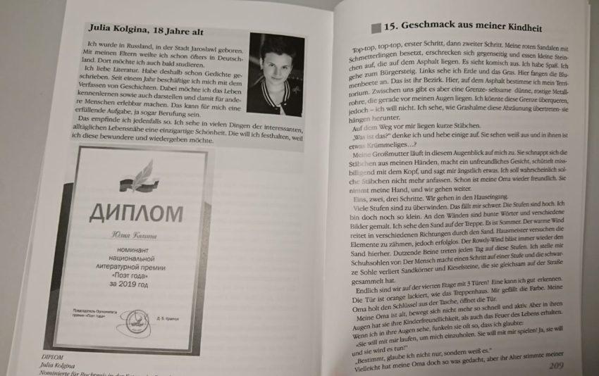 История студентки штудиенколлега: публикация литературного произведения в Германии