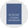 аттестат